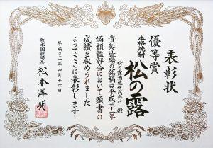 平成31年熊本国税局酒類鑑評会優等賞受賞