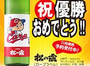 10月22日 「松の露 カープラベル」発売のお知らせ