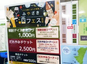 10月8日 みやざき酒フェス