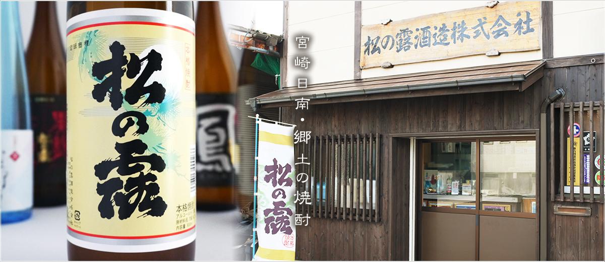 宮崎日南・郷土の焼酎